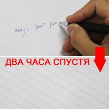 Волшебная Ручка