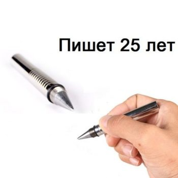 Вечная Ручка