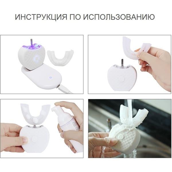 Авто Зубная Щётка 360